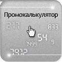 Промокалькулятор